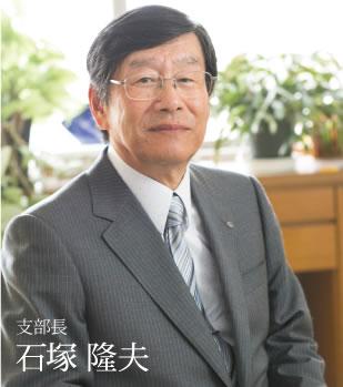 支部長 石塚隆夫