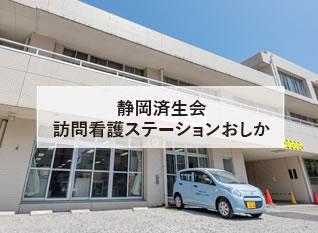 静岡済生会 訪問看護ステーションおしか