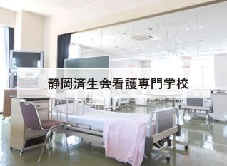静岡済生会看護専門学校