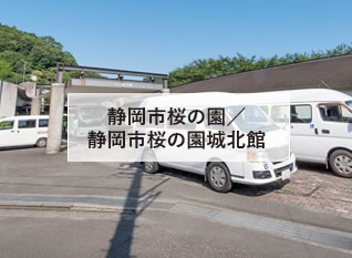 静岡市桜の園/静岡市桜の園城北館