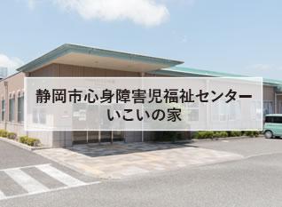 静岡市心身障害児福祉センター いこいの家